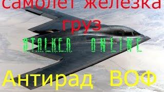 STALKER Online  Самолет Железка Груз или как получить Антирадиационное средство  ВОФ ( Антирад ВОФ)(, 2016-07-17T17:07:15.000Z)