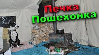 видео Купить туристические печки для палаток на дровах.