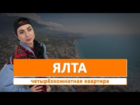 Крым. Квартира за