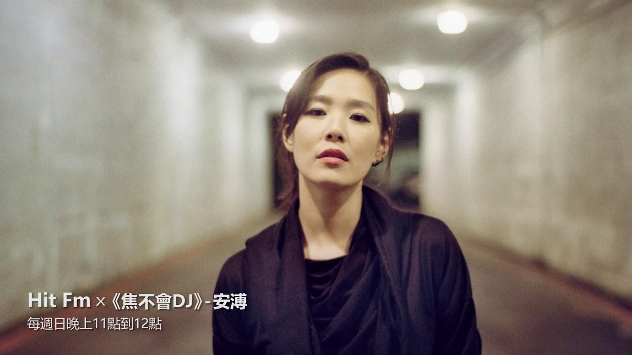 Hit Fm x《焦不會DJ》- 安溥(0318) - YouTube