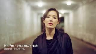 Hit Fm x《焦不會DJ》- 安溥(0318)