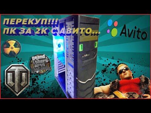Сборка ПК за 2к на продажу. ПЕРЕКУП АВИТО #1