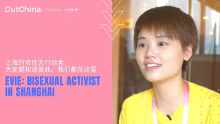 Evie is a bisexual Shanghainese and she has volunteered in ShanghaiPRIDE for 4 years. She is softely spoken, but strongly determined. OutChina | China ...