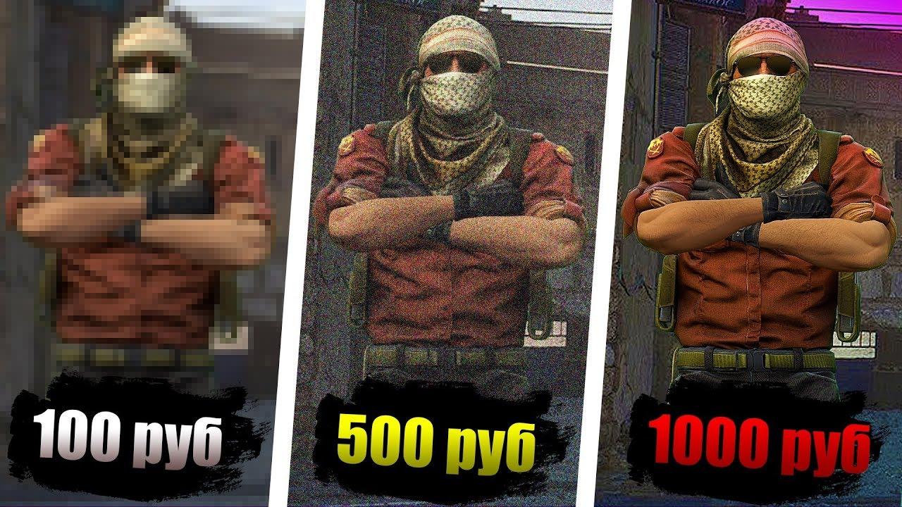 Заказал МОНТАЖ за 100, 500, 1000 РУБЛЕЙ! (CS:GO)
