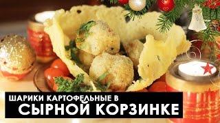 ЛАЙФХАК - Как сделать СЫРНУЮ КОРЗИНКУ | Рецепты Русиано