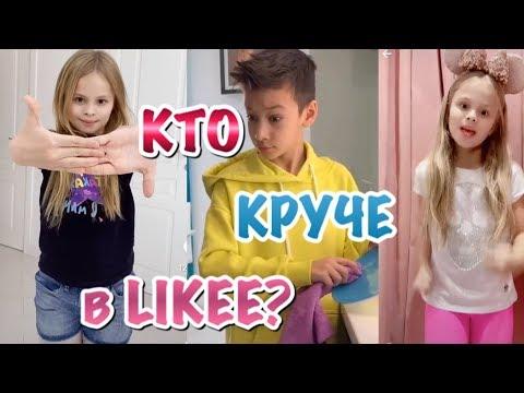 Кто лучше в Likee? Милана Гогунская против Фэмили Бокс Vs Бойс энд Тойс Кто лучше танцует?