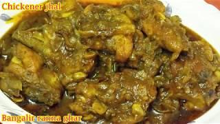 খুব কম সময়ে তৈরি লোভনীয় চিকেন রেসিপি / Jhal Jhal Chicken Recipe/ Easy Chicken Recipe :