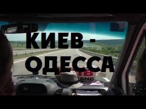 Киев - Одесса на автобусе Украина 2018