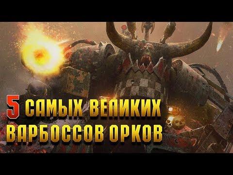 5 Cамых великих Варбоссов Орков / Warhammer 40000
