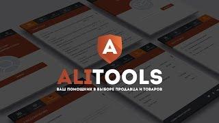 Обзор расширения Ali Tools