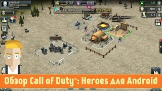 Обзор Call of Duty®: Heroes для Android от Game Plan