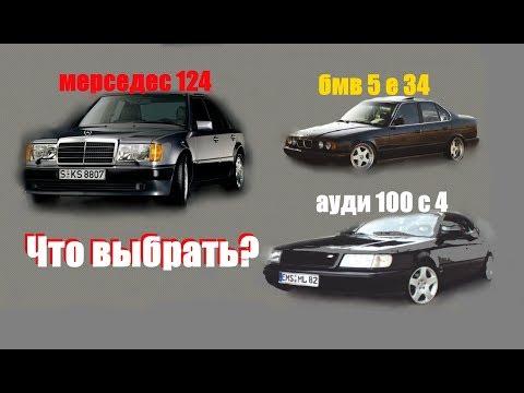 BMW 5 E34 vs MERCEDES W124 vs AUDI 100 C4 СРАВНЕНИЕ ЛЕГЕНД!
