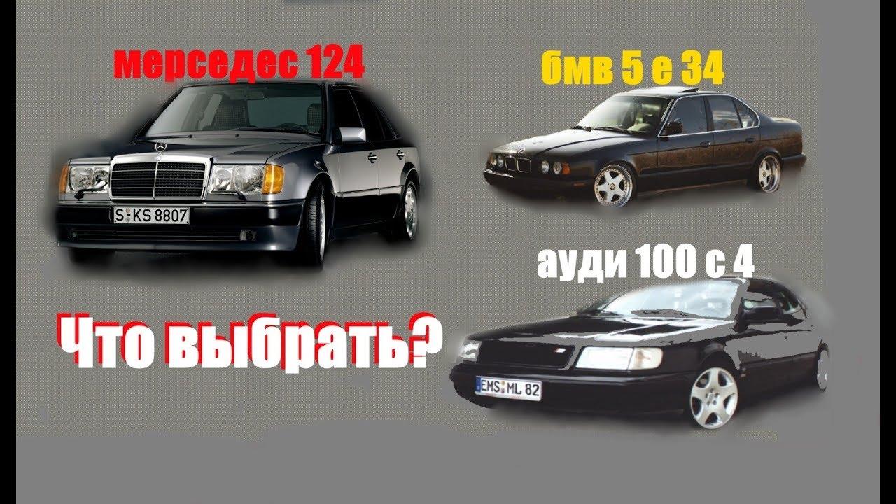 mercedes w124,audi 100,bmw e34