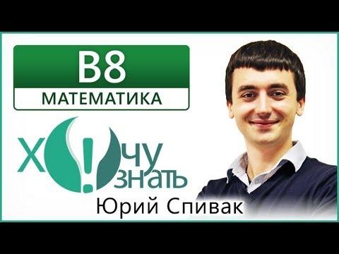 Задача b8 решение образец заполнения заявления на мат помощь студентам