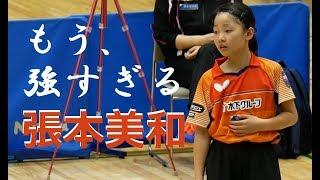 もう強すぎる 張本美和 vs清水愛未 東アジアホープス卓球日本代表選考会2018 tv2ne1