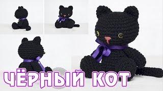 Чёрный котик - вяжем крючком амигуруми