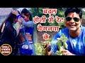Lado Madheshiya सुपरहिट होली VIDEO SONG 2018 - Badhal Holi Me Rate Baiganwa Ke - Bhojpuri Holi Songs