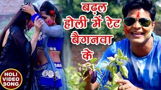 Lado Madheshiya   2018 Badhal Holi Me Rate Baiganwa Ke - Bhojpuri Holi Songs.mp3