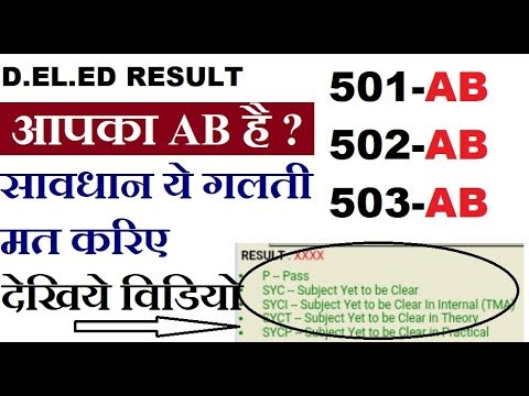 NIOS D EL ED Result Absent, Don't do this , Must Watch | Online