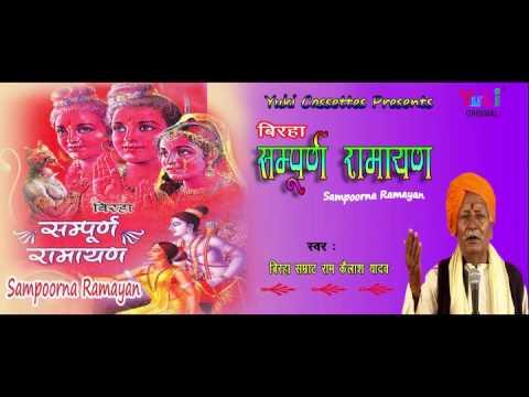 सम्पूर्ण रामायण | Sampoorna Ramayan | Bhojpuri Birha | by Ram Kailash Yadav
