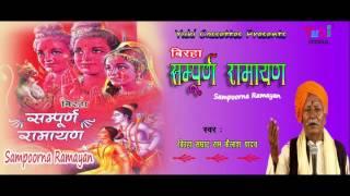 सम्पूर्ण रामायण   Sampoorna Ramayan   Bhojpuri Birha   by Ram Kailash Yadav