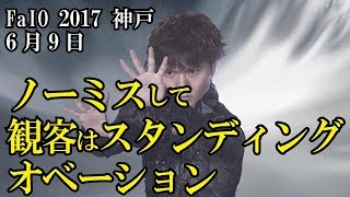 【宇野昌磨】FAOI2017神戸。宇野昌磨選手が披露した来期SPの「冬」を...