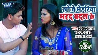 भोजपुरी का नया सबसे बड़ा हिट गाना 2019 - Khoje Mehariya Marad Badalke - Uday UJala