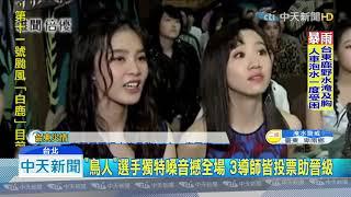 20190824中天新聞 「鳥人」唱英天后經典歌 導師蕭敬騰讚:天份極高