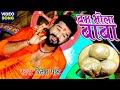 Ritesh Pandey 2020 सुपरहिट काँवर भजन - Bam Bhola Baba - Bhojpuri Bolbam Song