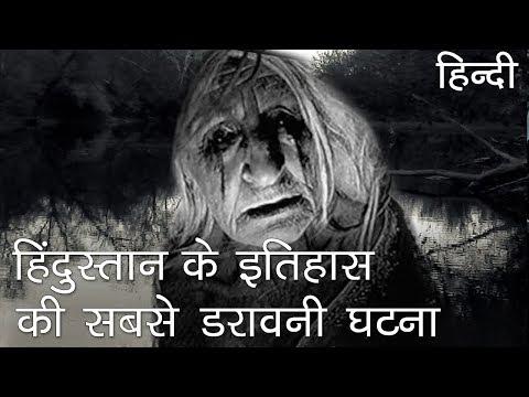 हिंदुस्तान के इतिहास की सबसे डरावनी घटना | India's most horror story in Hindi