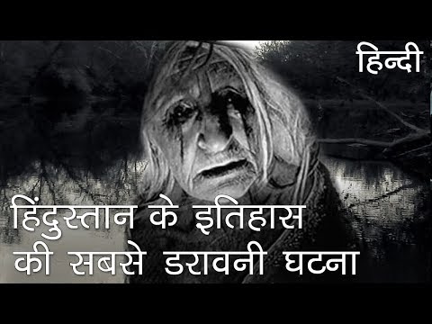 हिंदुस्तान के इतिहास की सबसे डरावनी घटना   India's most horror story in Hindi