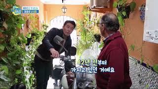 하룻밤만 재워줘 - 스페인 한복판에 한국 바이크가 있다? 파파의 바이크 사람!. 20180508