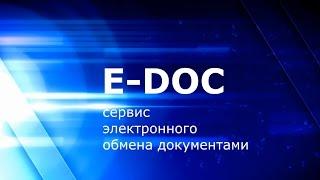 Электронная отчетность в сервисе E-DOC(, 2016-04-19T07:39:22.000Z)