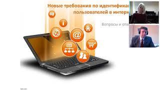 Запись вебинара «Новые требования по идентификации пользователей в интернете».