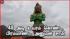Sri Anuvavi Hanuman Temple - Anjaneyar Nandhavanam, Anuvavi Foothills, Periya Thadagam Coimbatore