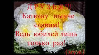 Хризантемы для любимой!