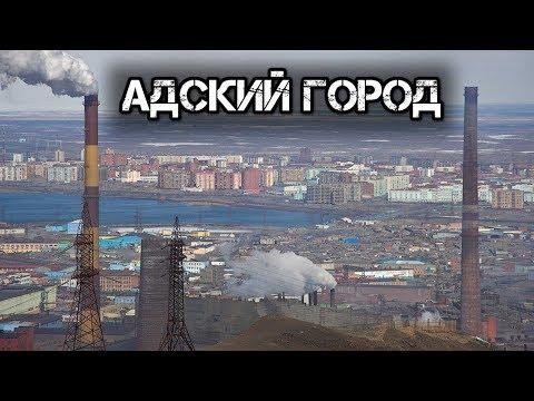 ✔️Норильск 🏭сегодня: мрачное наследие советской власти ☭☭☭