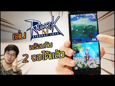 เล่น Ragnarok M พร้อมกัน 2 จอได้แล้ว - วันที่ 30 Dec 2018