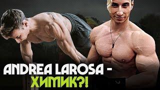 Andrea Larosa - ХИМИК?! РАССЛЕДОВАНИЕ.