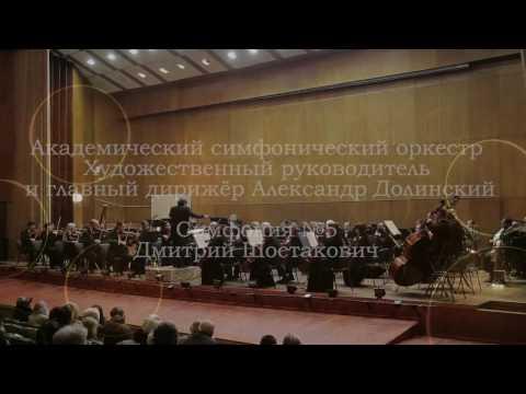 Д. Шостакович Симфония №5
