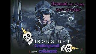 Моя первая катка в Iron Sight, за снайпера, нелегкая это работа))