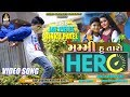 Mummy Hu Taro Hero | JAY PATEL - RINKU PATEL | મમ્મી હું તારો હીરો | Studio Saraswati Junagadh