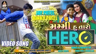 Mummy Hu Taro Hero | JAY PATEL RINKU PATEL | મમ્મી હું તારો હીરો | Studio Saraswati Junagadh
