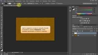 adobe Photoshop CS6. Фон с эффектом виньетирования