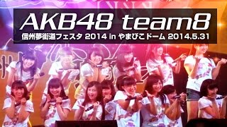 AKB48 チーム8 長野初ライブinやまびこドーム(初日)