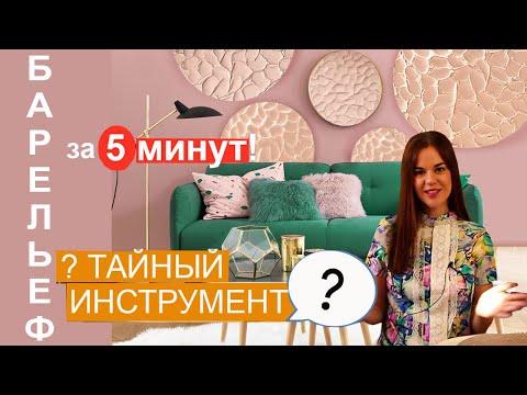 БАРЕЛЬЕФ за 5