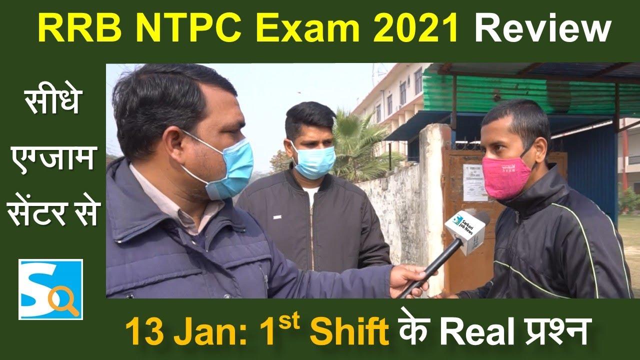 Railway RRB NTPC Exam Review | 1st Shift Question 13 January 2021 | Sarkari Job News