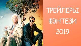 Трейлеры сериалов Фентази 2019