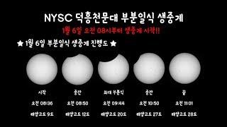 NYSC 덕흥천문대 부분일식 공개관측회 (2019.1.6. 08:00~11:00)
