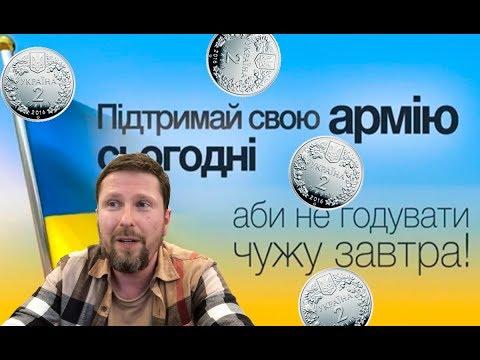 Твои 5 гривен по-прежнему нужны армии!